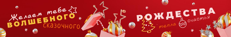 Желаем тебе волшебного, сказочного, чудесного Рождества!