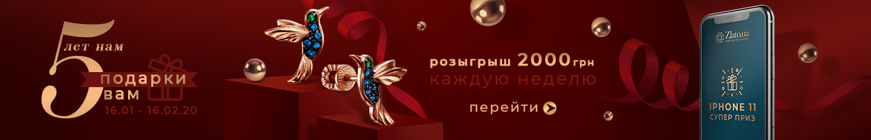 Юбилейная акция Zlato.ua: 5 лет нам, подарки вам! Разыгрываем Iphone 11!