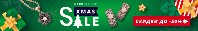 Ювелирная распродажа украшений в канун Рождества в Zlato.ua