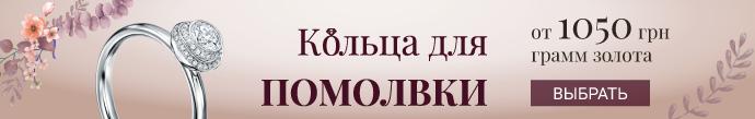 Лучшие кольца для помолвки в Zlato.ua - она точно скажет Да!