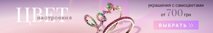 Цвет настроения: яркие украшения с самоцветами от 700 грн в Злато.юа!
