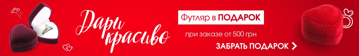 Бархатный футляр в Сердце при сумме заказа от 500 грн в Zlato.ua!