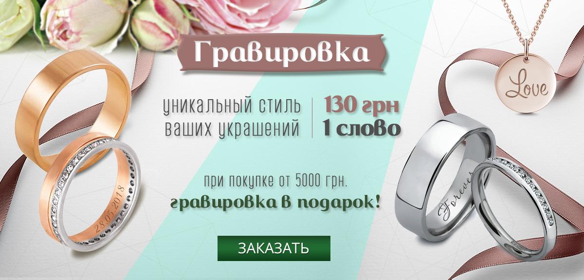 Услуга гравировки на украшениях в Zlato.ua - 130 грн за 1 слово или в подарок при покупке от 3000 грн