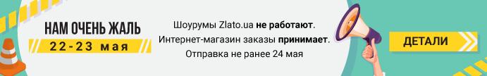 Магазины Zlato.ua временно не работают