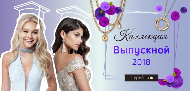 Лучшие украшения на выпускной бал 2018 в Zlato.ua