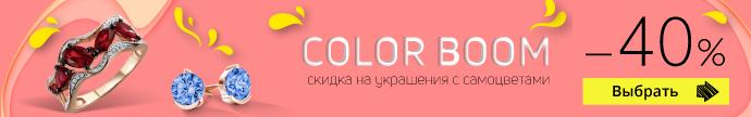 Color BOOM в Zlato.ua - скидки до -40% на украшения с самоцветами