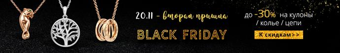 BLACK FRIDAY 2018 в Zlato.ua - 20 ноября скидки на кулоны и колье
