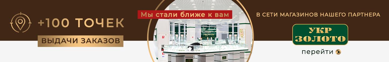"""УРА! +100 новых точек выдачи заказов Zlato.ua в магазинах """"Укрзолото""""!"""
