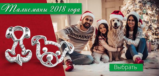 Украшения в виде собаки - талисманы Нового 2018 года в Zlato.ua