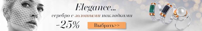 Элегантные украшения с золотыми накладками со скидкой -25% в Zlato.ua