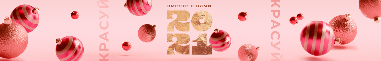 ⭐ Happy New Year! КРАСУЙ вместе с нами 2021 год!