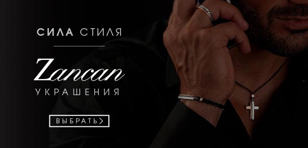 Брендовые мужские украшения Zancan теперь в Zlato.ua!