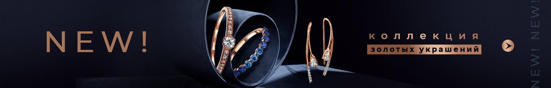Смотри УЖЕ! Новая коллекция в Zlato.ua - стильные золотые украшения!