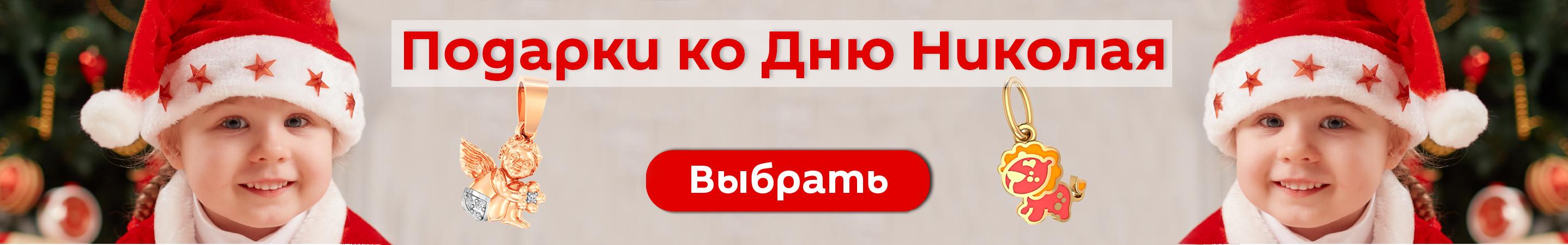 Лучшие ювелирные подарки для любимых детей ко Дню Николая в Zlato.ua