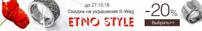 Etno style - скидка -20% на украшения вышиванки от S-Wag в Zlato.ua