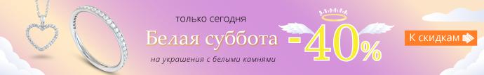 БЕЛАЯ суббота в Zlato.ua - скидки до -40% на украшения с белыми камнями