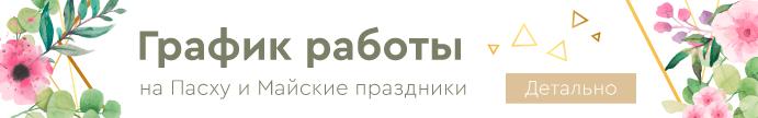 График работы Zlato.ua на Пасху и Майские праздники