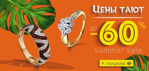 Цены тают в Zlato.ua - это Summer SALE и скидки до 60% на лучшие украшения!