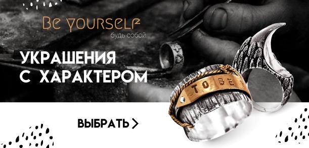 Быть собой легко - выбирай оригинальные серебряные украшения Студия EJ в Zlato.ua