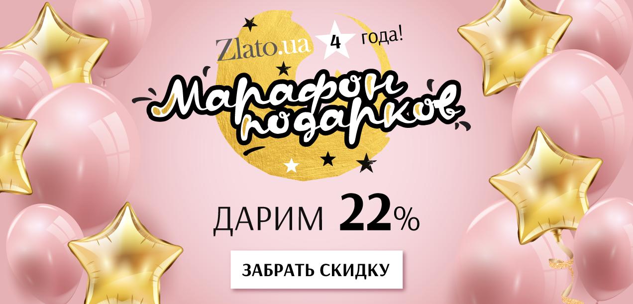 Zlato.ua 4 года! Дарим скидку 22% на украшения вам!