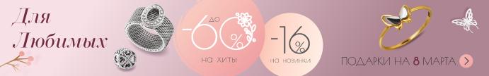 Подарки для любимых женщин на 8 марта - скидки на украшения-хиты и новинки в Zlato.ua!