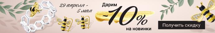 Happy МАЙ: дарим -10% на украшения-новинки в Zlato.ua