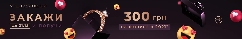Закажи сейчас и получи 300 грн на шопинг в 2021!