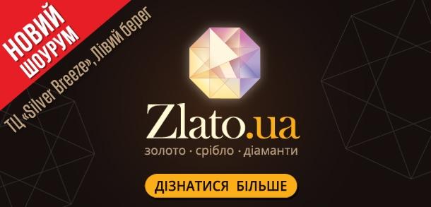 Отличная новость! Открылся новый шоурум Zlato.ua в Киеве, на Левом берегу! Ждем Вас.