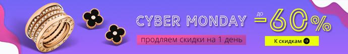 Кибер понедельник 2018 в Zlato.ua - скидки до 60% на все украшения еще 1 день