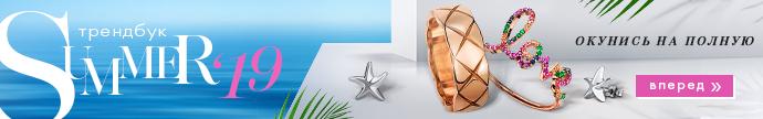 Трендбук SUMMER'19: открой настоящую себя со знойными украшениями от Zlato.ua