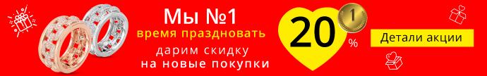 """Zlato.ua №1 в номинации """"E-commerce-ритейлер года в jewelry"""" - дарим всем скидку -20% на покупки"""
