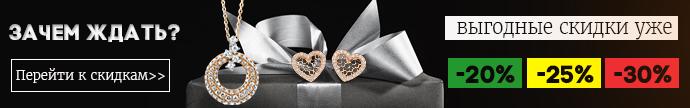 Зачем ждать? Выгодные скидки на украшения от -10% до -60% в Zlato.ua!