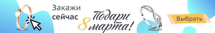 Закажи украшения сейчас в Zlato.ua - подари 8 марта!