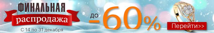 Финальная распродажа 2017 года в Zlato.ua - скидки до 60% на лучшие украшения ждут Вас!