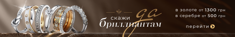 """Скажи """"Да"""" украшениям с бриллиантами - стильные модели от 1600 грн в Zlato.ua!"""