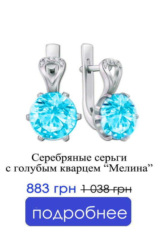 Серьги с голубым кварцем