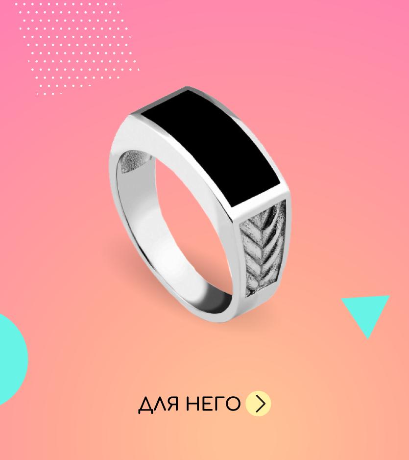 Мужские украшения со скидкой 15% в Zlato.ua