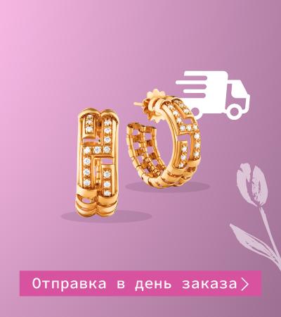 Украшения в наличии в Zlato.ua - отправка в день заказа