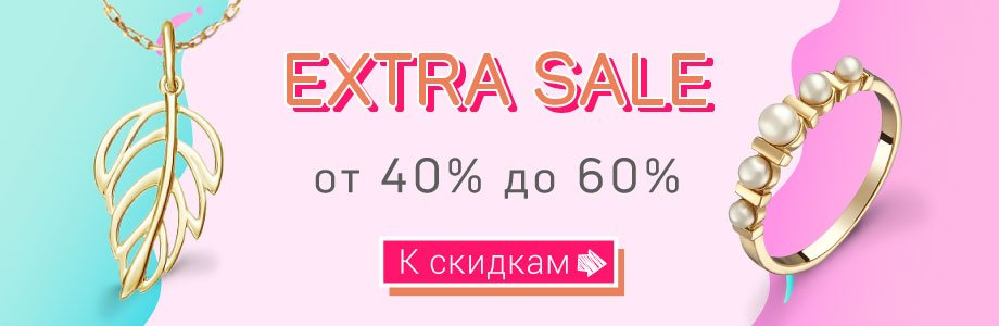 EXTRA SALE - скидки от 40% до 60% на ювелирные украшения в Zlato.ua