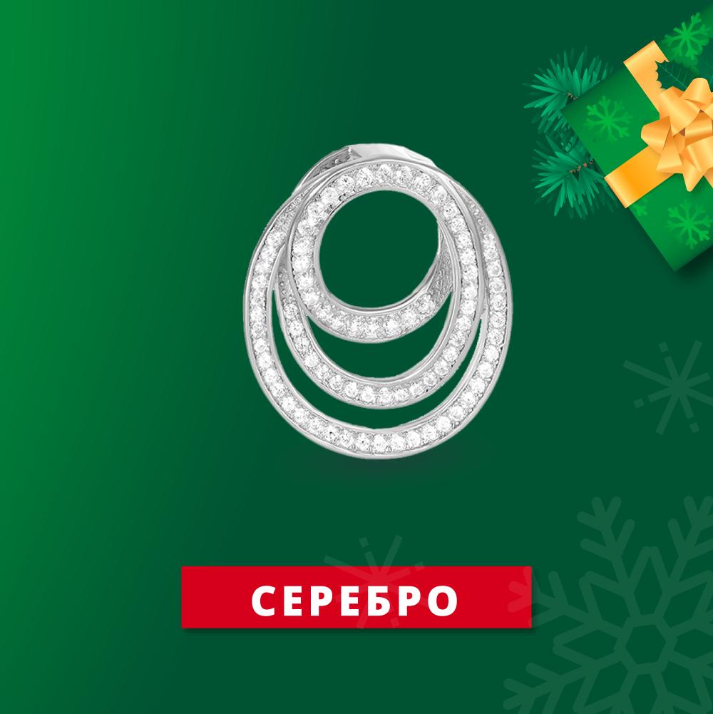 Рождественская распродажа в Zlato.ua - скидки до 50% на серебряные украшения