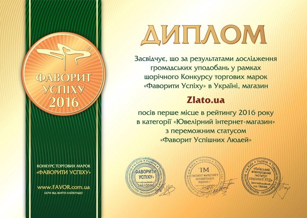 "Диплом Злато ""Фаворит Успеха"" 2016"