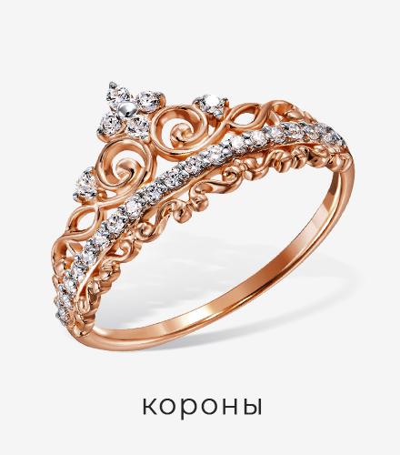 Кольца в виде короны - лучший подарок для девушки на 14 февраля в ювелирном магазине Злато юа