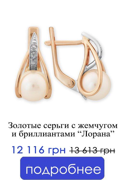 Золотые сережки с жемчугом и бриллиантами