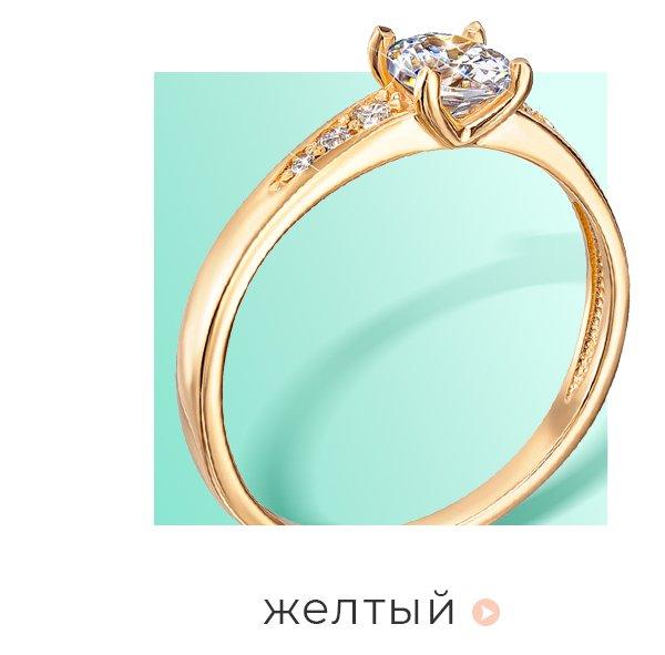 помолвочные кольца в желтом золоте злато юа