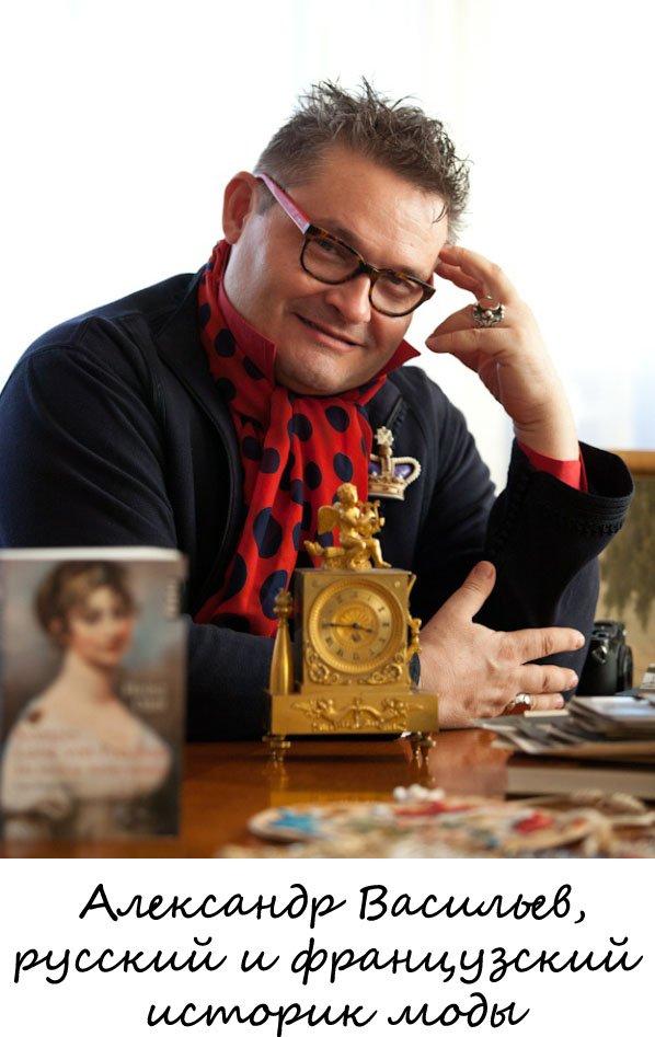 Александр Васильев, русский и французский историк моды