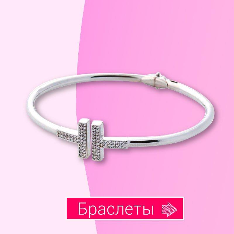 Happy SALE - скидки на золотые и серебряные браслеты в Zlato.ua