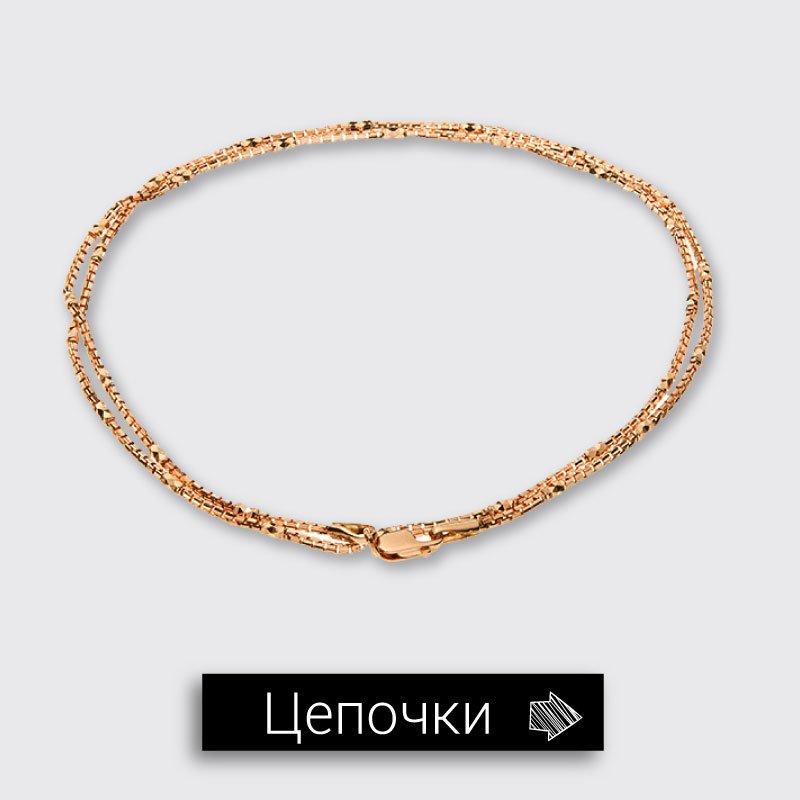 Золотые и серебряные цепочки - онлайн резерв украшений на сайте Zlato.ua
