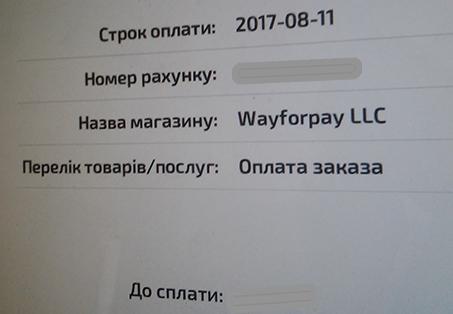 Информация о счете на оплату в терминале
