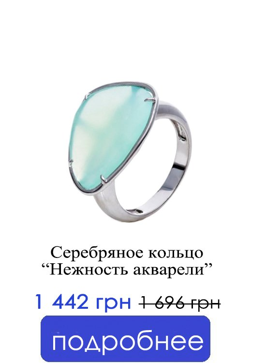Кольцо с халцедоном SAGA