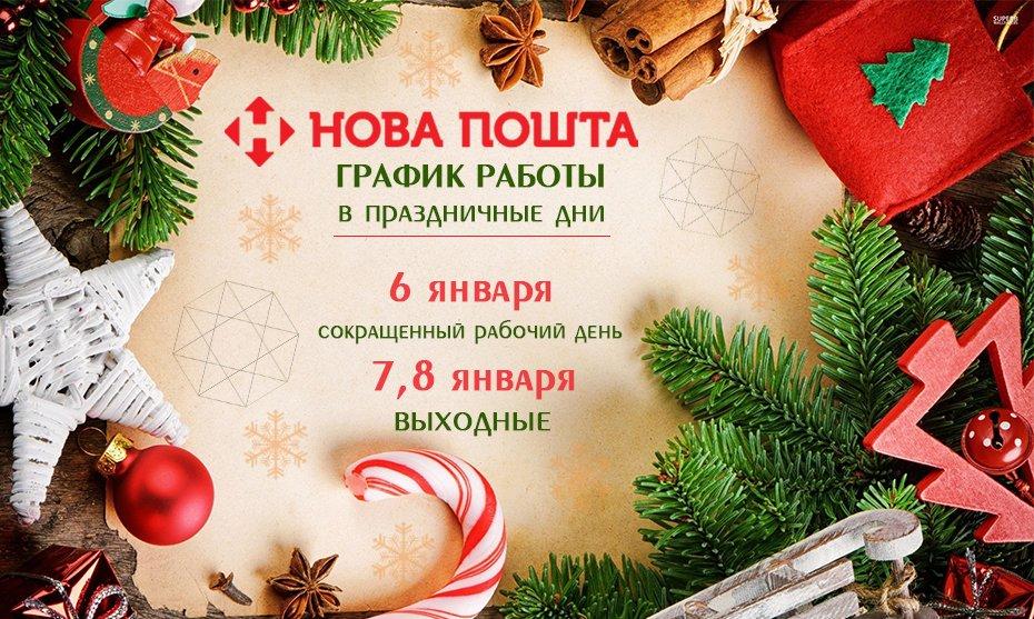 График работы Новой Почты в праздничные дни